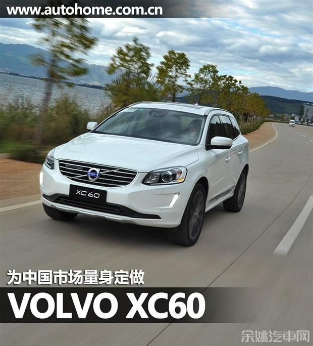 为中国市场量身定做 试国产沃尔沃XC60高清图片
