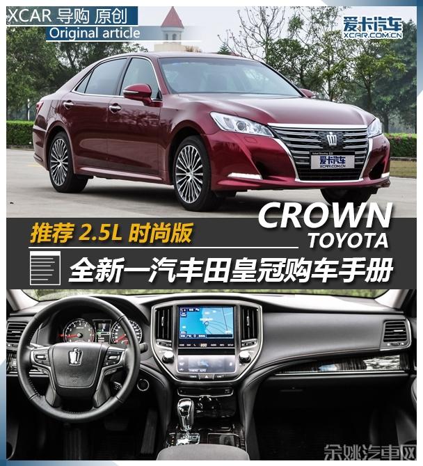 全新CROWN皇冠 官方指导价格-推荐2.5L时尚型一汽丰田新皇冠购车高清图片
